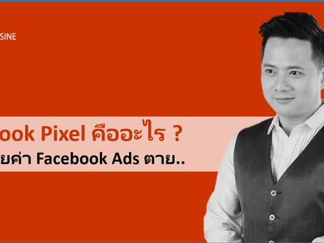 Facebook Pixels คืออะไร ? แล้วมันสำคัญอย่างไรล่ะ !!
