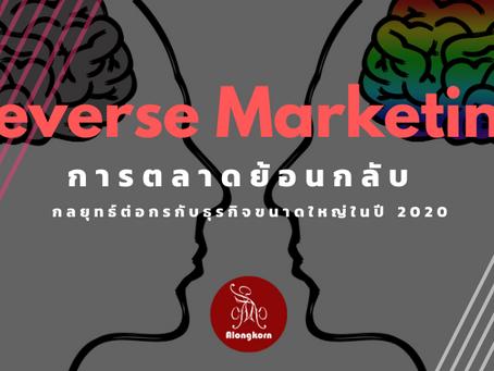 Reverse Marketing : การตลาดย้อนกลับ กลยุทธ์การตลาดต่อกรกับธุรกิจขนาดใหญ่ในปี 2020