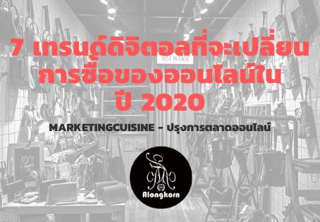 7 เทรนด์ดิจิตอลที่จะเปลี่ยนการซื้อของออนไลน์ในปี 2020