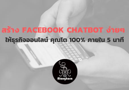 สร้าง Facebook Chatbot ง่ายๆ ให้ธุรกิจออนไลน์ คุณโต 100% ภายใน 5 นาที