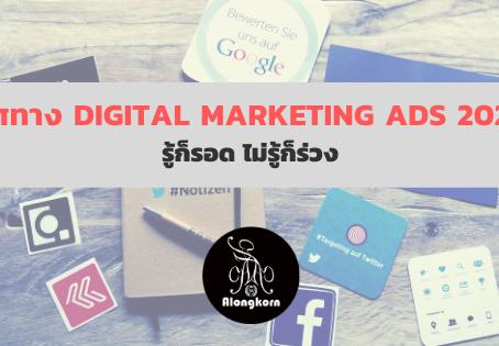 ทิศทาง Digital Marketing Ads 2020 รู้ก็รอด...ไม่รู้ก็ร่วง