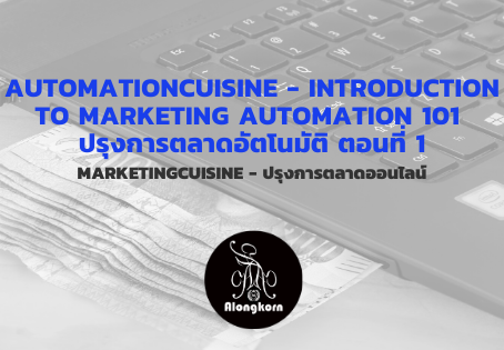 AutomationCuisine - Introduction to Marketing Automation 101 ปรุงการตลาดอัตโนมัติ ตอนที่ 1
