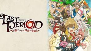 TVアニメ「ラストピリオド」4月11日より放送情報