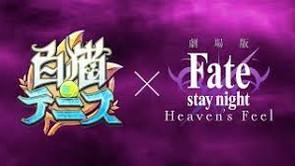 【CM】「白猫テニス」劇場版「Fate/stay night[HF]」コラボCM