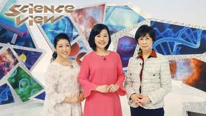 NHK World Science View