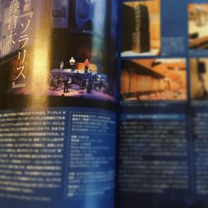Sound&Recording 2月号 藤倉大「Solaris 」