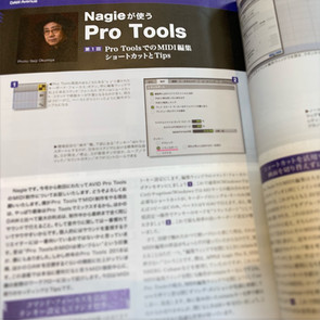 Sound&Recording 5月号 Nagie連載「ProTools」第一回