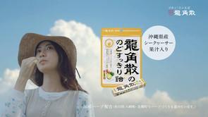 「龍角散ののどすっきり飴」 花を見ればわかる篇  何も変わらない篇 2016年夏
