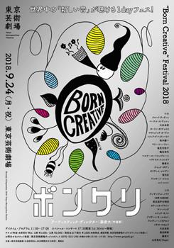 """ボンクリ・フェス2018 """"Born Creative"""" Festival 2018"""