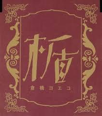 楯/倉橋ヨエコ