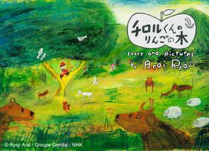 【再放送】NHK BS プレミアム「チロルくんのりんごの木」