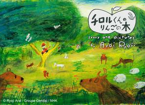 NHKBSプレミアム「チロルくんのりんごの木」