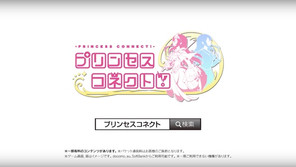 Ameba キミと心をつなぐRPG「プリンセスコネクト!」ゲーム BGM