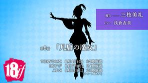 TVアニメ「18if」第5話「凡庸の魔女」