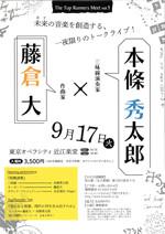 The Top Runners Meet vol.1 未来 あす の音楽を創造する、一夜限りのトークライブ!  藤倉 大 × 本條 秀太郎