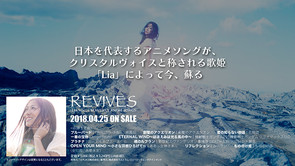 Lia 「REVIVES」ANANT-GARDE EYES 参加