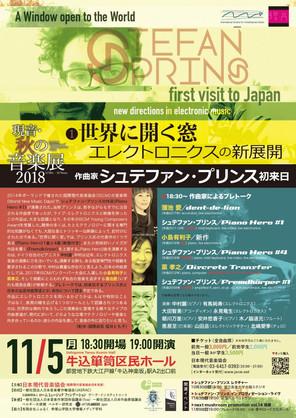 【Concert】世界に開く窓 エレクトロニクスの新展開 11月5日(月)蒲池愛 Dent-de-lion 再演