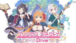 「プリンセス コネクト Re:Dive」