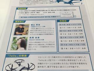 ドローンプログラミング教室in真駒内