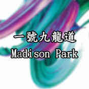 一號九龍道 Madison Park