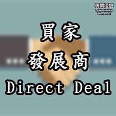 買家 發展商 Direct Deal