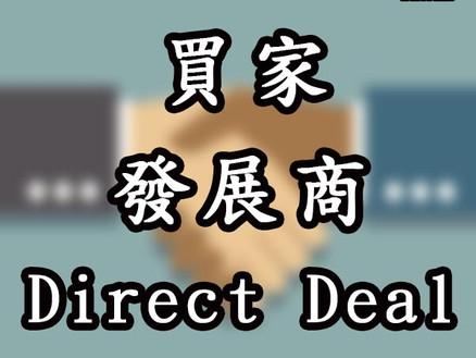 [原創文章] 買家 發展商 Direct Deal