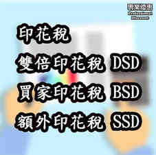 2018 印花稅 DSD BSD SSD