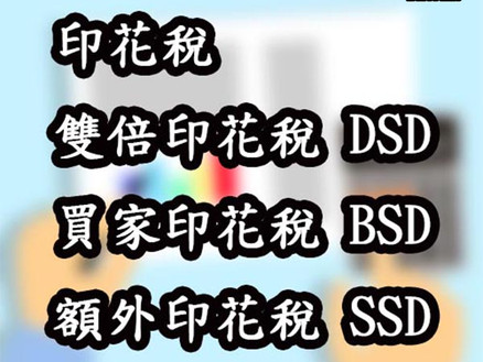 [原創文章] 2018年印花稅, 雙倍印花稅 DSD, 買家印花稅 BSD, 額外印花稅 SSD