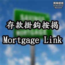 存款掛鈎按揭 Mortgage Link