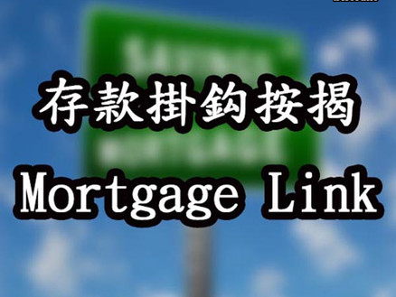 存款掛鈎按揭 Mortgage Link (轉載)