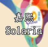 嘉熙 Solaria