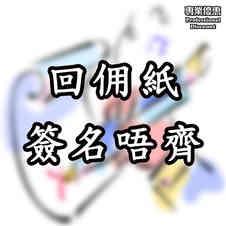 回佣紙簽名唔齊
