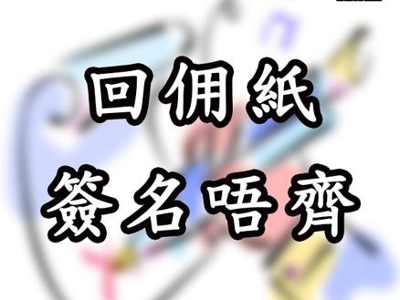 [原創文章] 回佣紙簽名唔齊