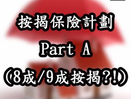 按揭保險計劃 Part A (8成/9成按揭?!) - 簡介