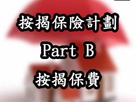 按揭保險計劃 Part B - 按揭保費 (有價講?!)