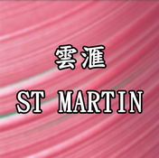 雲滙 ST MARTIN