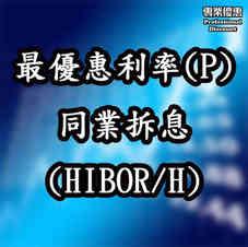 最優惠利率(P) / 同業拆息(HIBOR/H)