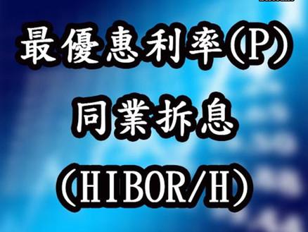 [原創文章] 按揭利率 - 最優惠利率(P) / 同業拆息(HIBOR/H)