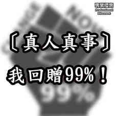 [真人真事] 我回贈99%!