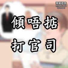 傾唔掂 打官司