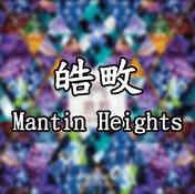 皓畋 Mantin Heights