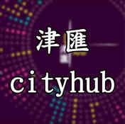 津匯 city hub