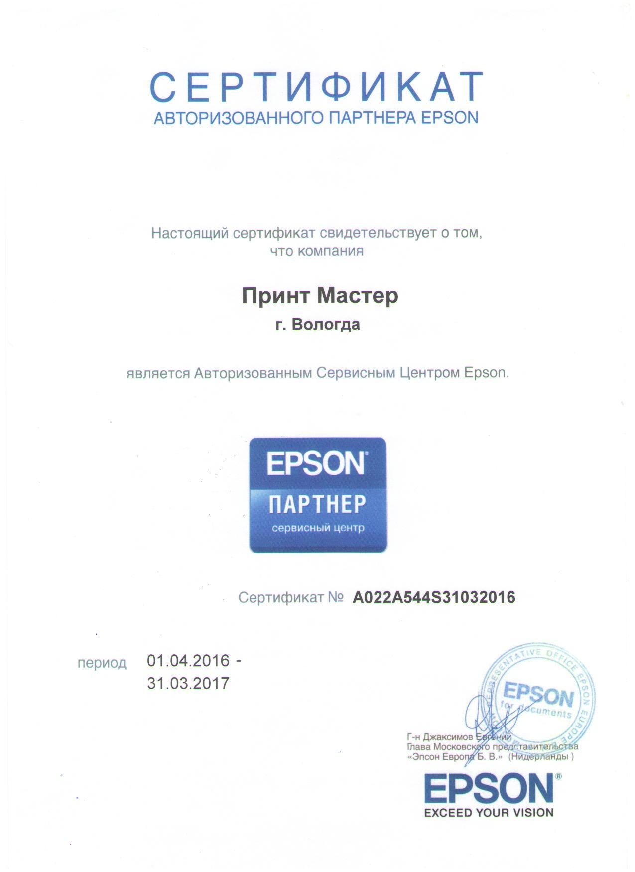 sert Epson 2016-2017.jpg