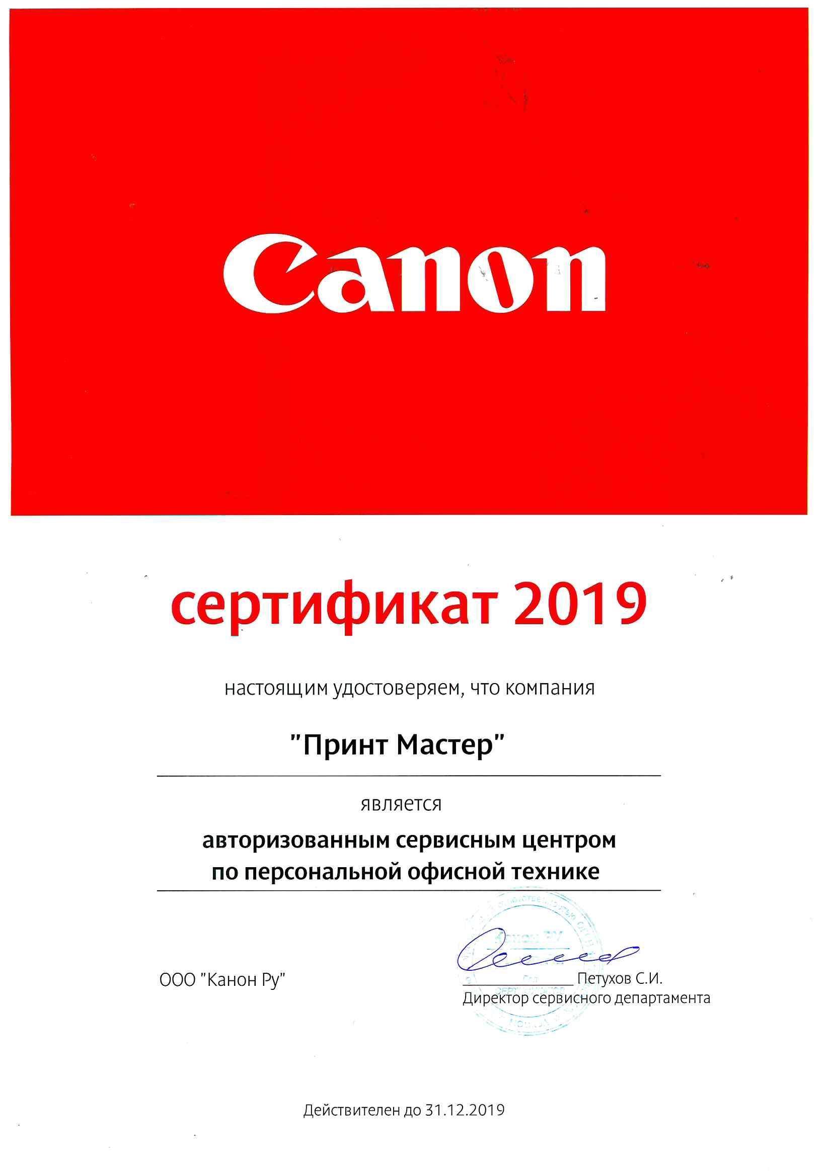 Canon 2019