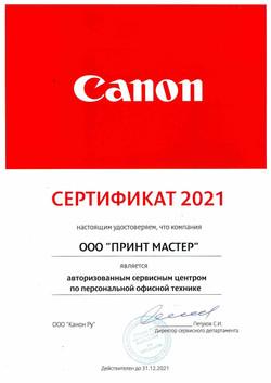 Сертификат Canon 2021