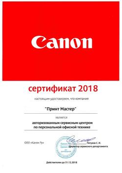 Canon sert 2018.jpg