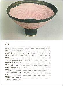 book lucie rie japan.jpg
