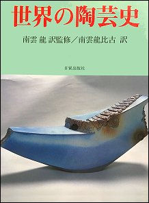 book a history of world pottery 3rd japa