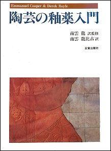 book glazes japan.jpg