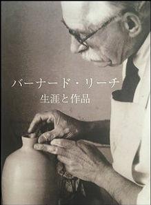 book bernard leach japan.jpg